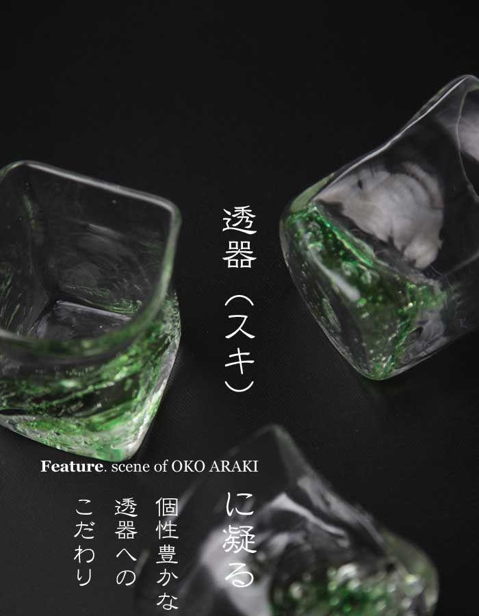 岩石烧酌玻璃杯