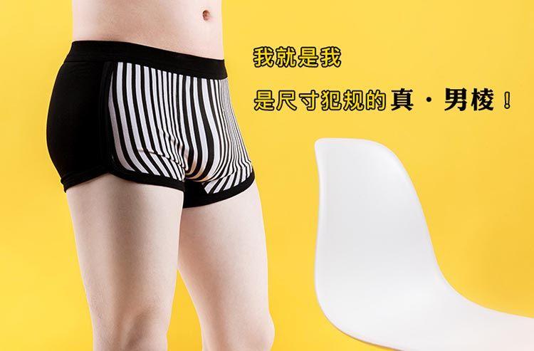 视觉大男士内裤