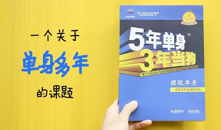五三笔记本