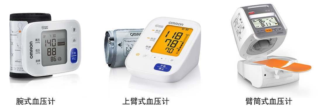 电子血压计的种类