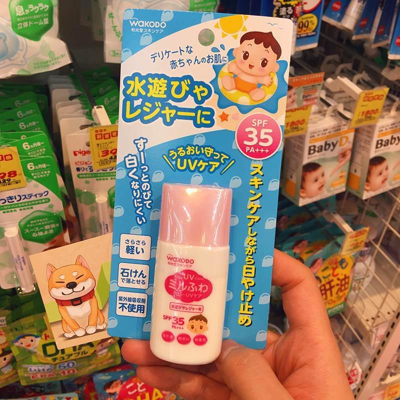 日本和光堂婴儿防晒霜