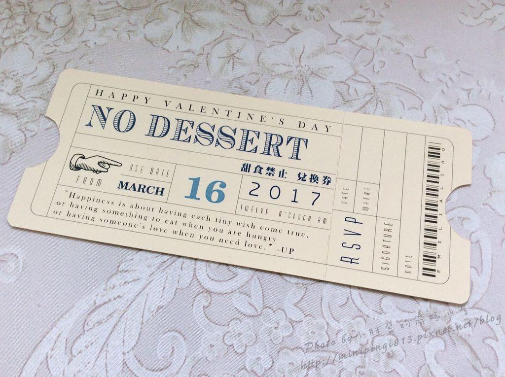 No dessert 甜食禁止兑换券