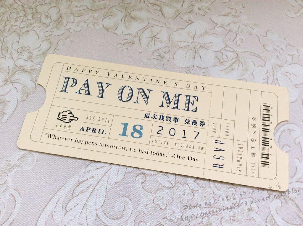 Pay on me 这次我买单兑换券