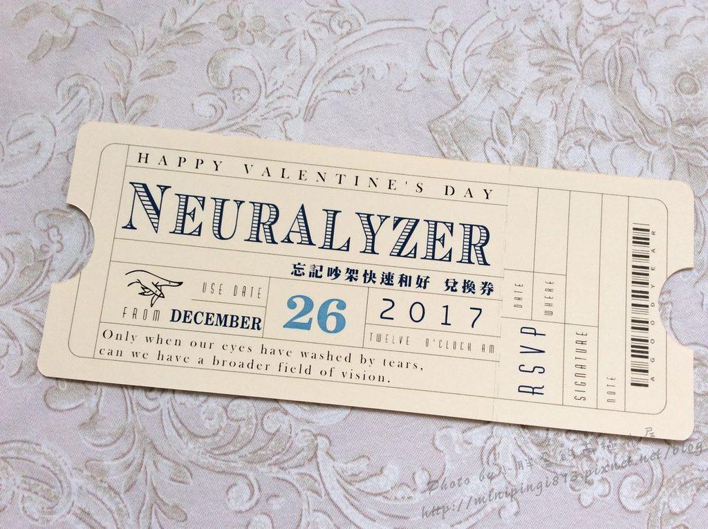 Neuralyzer 忘记吵架快速和好兑换券